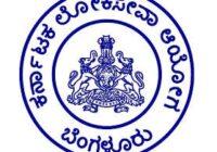 Karnataka NMMS Result